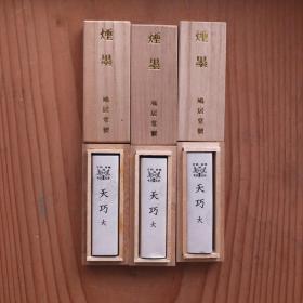 日本制老墨天巧烟墨鸠居堂制墨3锭15克/锭木盒装老墨锭N831