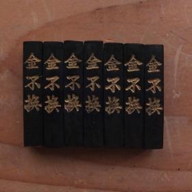 5-60年代徽歙曹素功制金不换7锭6克/锭共40老墨锭墨块N832