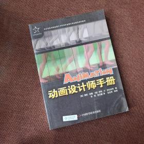 优秀动漫游系列教材:动画设计师手册