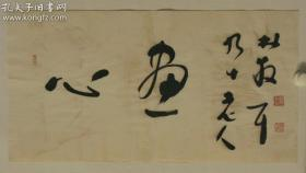 林散之书法作品 画 心 原作未裱 70 x 35 cm (长 x 宽)保手绘 有缘者自鉴