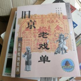 旧京老戏单--从宣统到民国