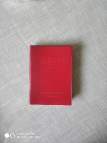 64开文革红宝书 有毛主席语录