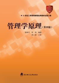 管理学原理(第四版)程国平 武汉理工大学出版社