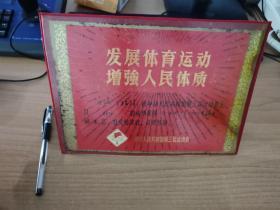 中华人民共和国第三届运动会