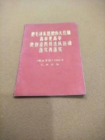 把毛泽东思想伟大红旗高举更高举 使创造四好连队运动落实再落实(解放军报1965年元旦社论)