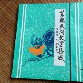 莒县民间文学集成(二)歌谣卷(三)谚语卷
