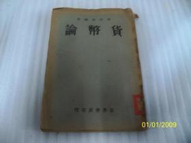 《货币论》全一册,民国21年原版旧书【1932年最早版本】