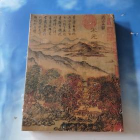 宋元明清 中国古代书画选集(二)