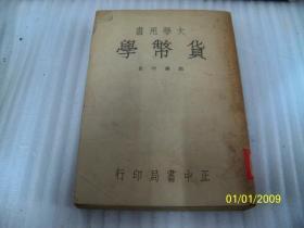 货币学(大学用书。民国36年9月沪四版。570页。正中书局印行)