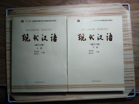 现代汉语 增订六版上下