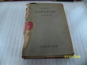《中国之新金融政策》(民国25年初版1次)著名经济学家马寅初著精装