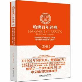 正版 培根论说文集及新特兰蒂斯弥尔顿论出版自由与教育 哈佛百年经典第30卷 培根论人生 弗朗西斯培根 查尔斯艾略特 约翰弥尔顿著