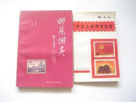 集邮文献   邮苑撷英 ` 方寸上的辉煌历程   均1版1印   共2册合售   内页新