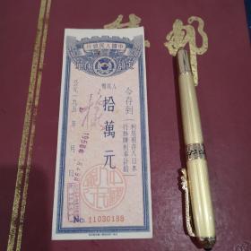 中国人民银行旧币10万元存单一张.188号