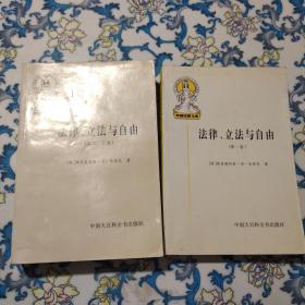 法律、立法与自由(第一、二、三卷)