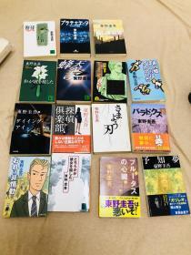 东野圭吾文库本15本合售