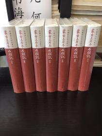 红楼梦古抄本《蒙古王府本石头记》精装7册