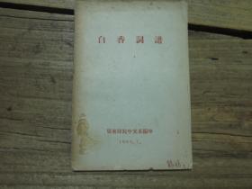 60年代广东师院教材:《白香词谱》