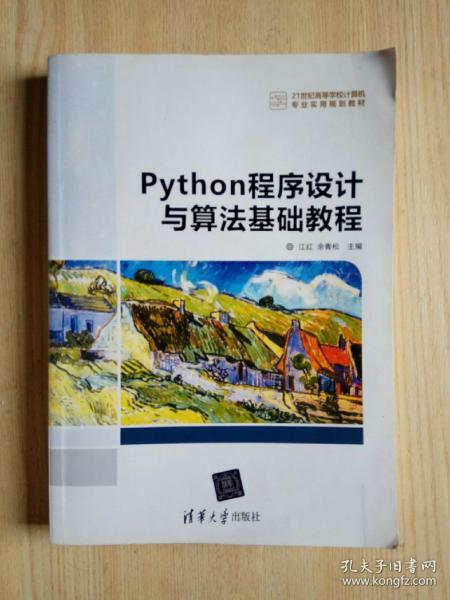 Python程序设计与算法基础教程