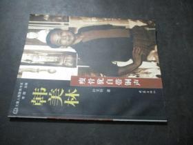 大象人物聚焦书系:韩美林·瘦骨犹自带铜声  韩美林 签赠本