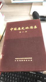 中国历史地图集 1-8册全