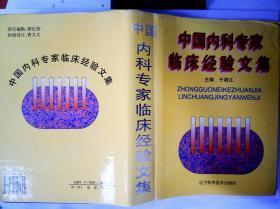 中国内科专家临床经验文集