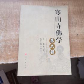 寒山寺佛学(第6辑)