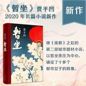 (预售)上款+签名《暂坐》贾平凹2020年新作!!!