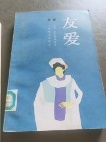 友爱 上海译文出版社