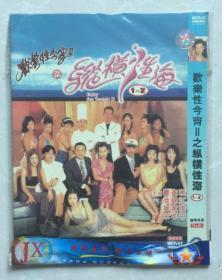 [简装]DVD电影:欢乐性今霄2之纵横性海1-2(单碟) 主演:曹查理/徐锦江/麦家琪/宋本中.