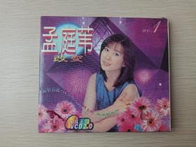 《孟庭苇·改变》金碟豹VCD2.0光碟、光盘、歌碟、唱片1碟1盒装1997年左右(北京北影录音录像公司出版发行)