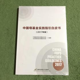 中国母基金实践指引白皮书(2017年版)