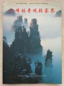 大峰林奇观张家界(风光摄影)--何世尧等摄影。中国摄影出版社。1997年。1版1印
