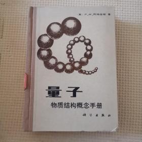 量子物质结构概念手册
