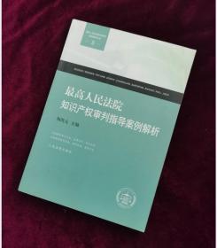 【正版图书现货】最高人民法院知识产权审判指导案例解析 5