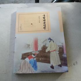 中国古典文学名著选译 朝鲜文