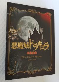 【盒装4CD】恶魔城 血族夜曲(1986-2006)