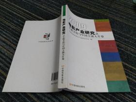 2009电影产业研究之主流文化与中国主流大片卷