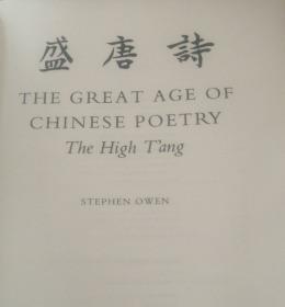 盛唐诗  the high t'ang (the great age of chinese poetry )真正的1981年初版初印。