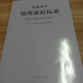 普通高中地理课程标准2020年修订版