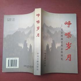 峥嵘岁月:北京西城老同志的回忆