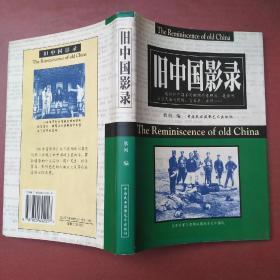 旧中国影录