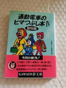 日文原版书-----《通勤电车》!(1994年,株式会社,50开)