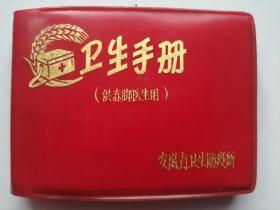 10*7cm开本红塑皮本:卫生手册(供赤脚医生用)