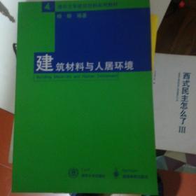 建筑材料与人居环境(杨静)