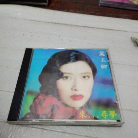 CD《叶玉卿 来 寻梦》