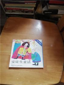 安徒生童话精选(童话王国画丛)