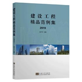 建设工程精品范例集2019