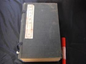 十竹斋书画谱 彩版 蝴蝶装 1函16册全 日本昭和11年(1936) 包邮