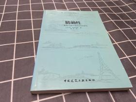 精确性:建筑与城市规划状态报告